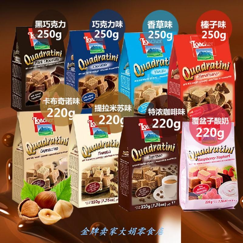 Loacker Leijia Weihua biscuits imported from Italy net red snacks snack food bulk multi flavor