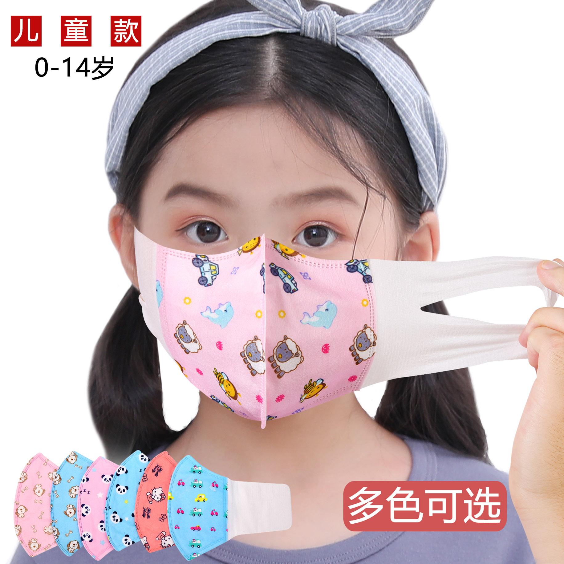一次性儿童口罩3d立体宝宝男童女童学生小孩三层防护婴幼儿园专用