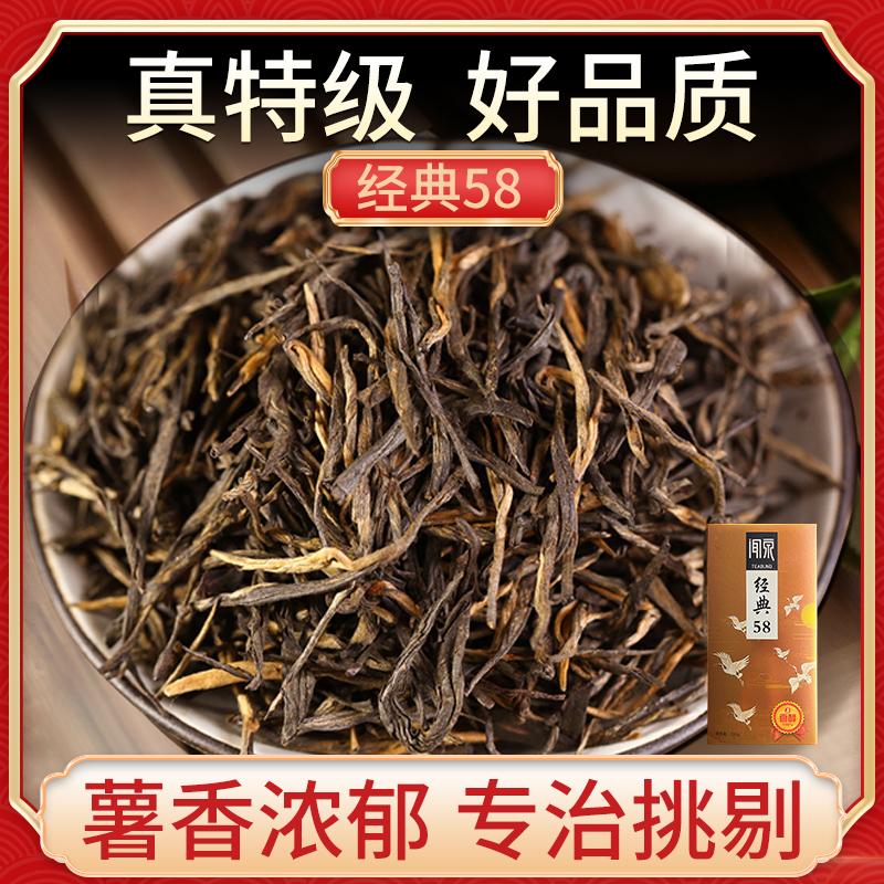 【镇店之宝】滇红茶特级云南正宗经典58浓香型凤庆古树红茶茶叶