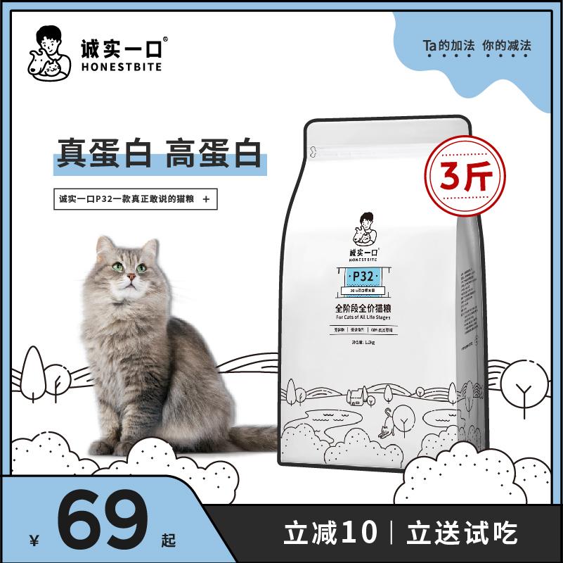 诚实一口P32天然无谷全期全价猫粮...
