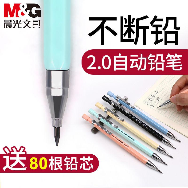 晨光自动铅笔2.0中小学生可爱小清新一年级按动活动2B铅笔笔芯0.7