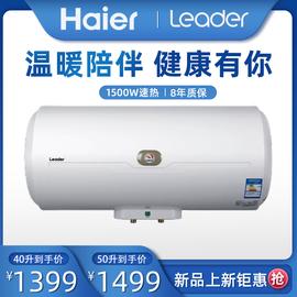 海尔统帅60升热水器电家用50升小型即速热储水式40L卫生间洗澡80L图片