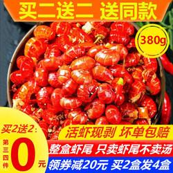 【买2送2】麻辣小龙虾尾熟食零食即食蒜蓉香辣海鲜盒装虾球
