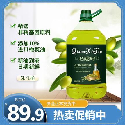 巧媳妇特级初10%榨橄榄油食用油调和油5L非转基因色拉植物油家用