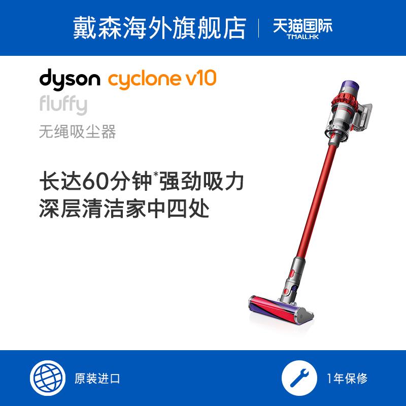 Dyson戴森吸尘器V10Fluffy手持无线吸尘器家用车用小型淘宝优惠券