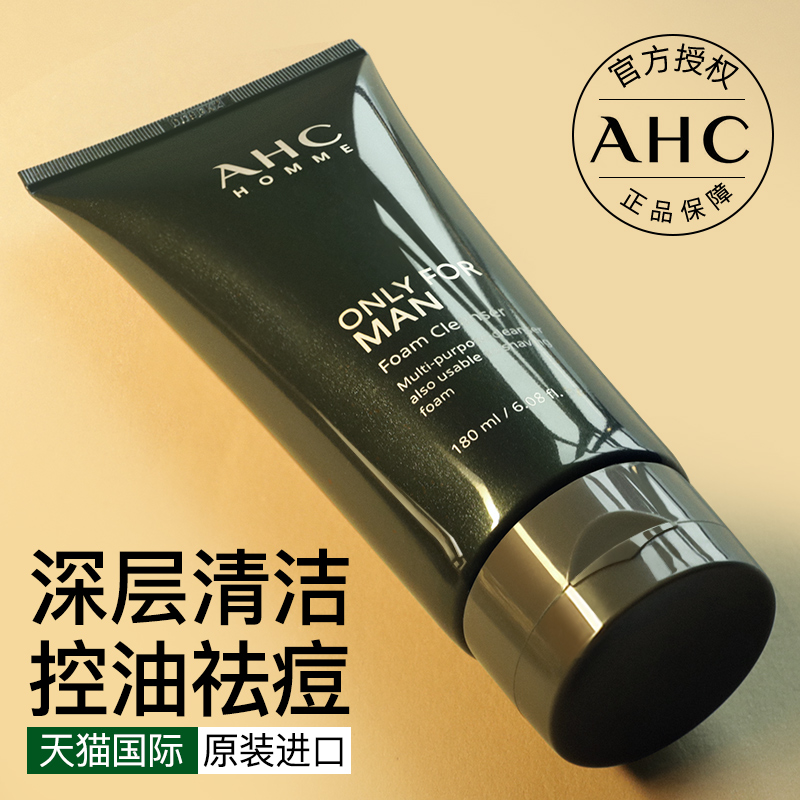 AHC洗面奶男士控油去黑頭祛痘美白除螨蟲潔面護膚品旗艦店正品