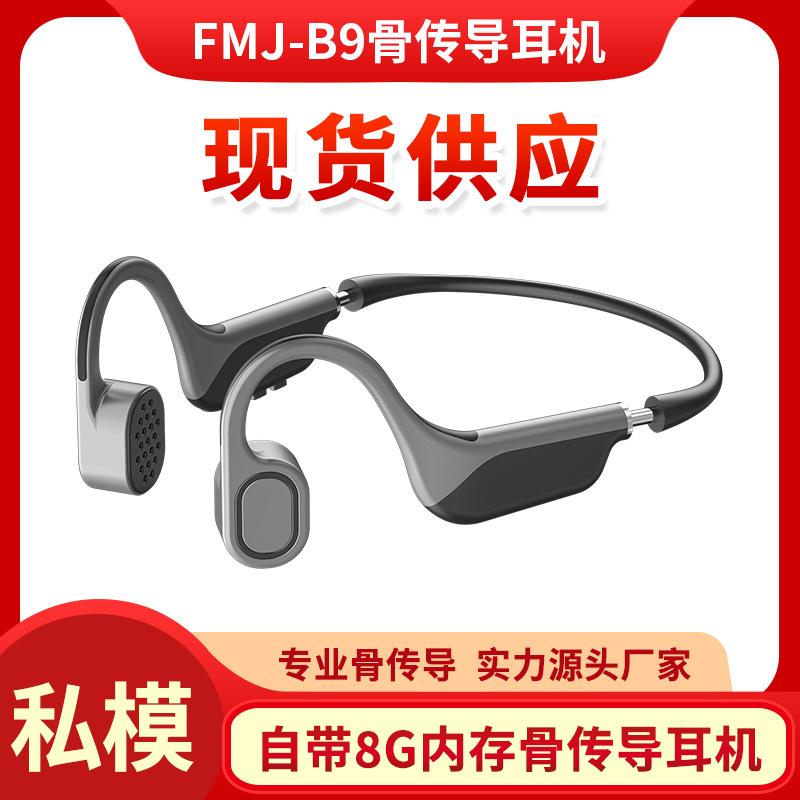 新款B9自带8G内存可伸缩双耳防水骨传导蓝牙耳机运动无线5.0