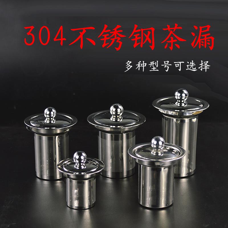 304 из нержавеющей стали чай увлажнитель чай фильтр чай сетчатый внутренний чайник чайник красный Чай чайного чайника