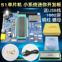 51 single-chip microcomputer Development Board Learning Board Small System Board experimental Board STC89C52 single-chip machine routine Video kit