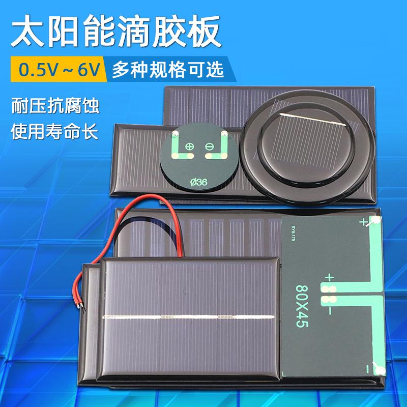 太阳能滴胶板 多晶太阳能电池板5V 2V 太阳能DIY用充电池片组件