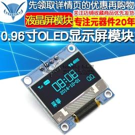 0.96寸OLED显示屏12864液晶屏模块IIC接12864模块提供原理图蓝色