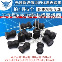 The 6*8 power inductor coil 4.7 UH 470 1m 68