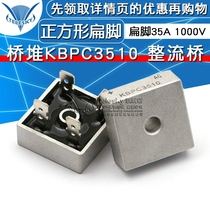 Bridge heap KBPC3510 Rectifier Bridge 3510 Square Bridge single-phase square flat foot 35A 1000V rectifier