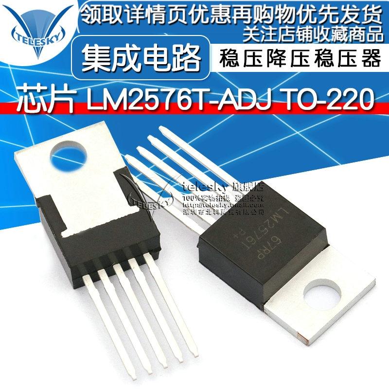 TELESKY IC芯片 LM2576T-ADJTO-220直插稳压降压稳压器集成电路