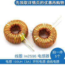 Inductor 100UH (3A) annular inductance winding inductor coil lm2596 inductor (5)