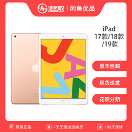 原装二手苹果 Apple iPad 2017款9.7寸/2018款9.7/寸2019款10.2寸图片