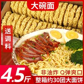 大碗面整箱散装方便面饼炒面专用面食速食非油炸火锅鸡蛋面条一箱图片