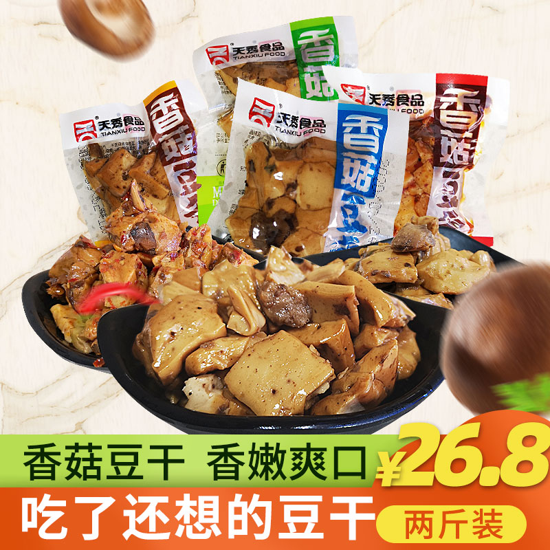 网红麻辣豆干小零食散装天秀豆腐干