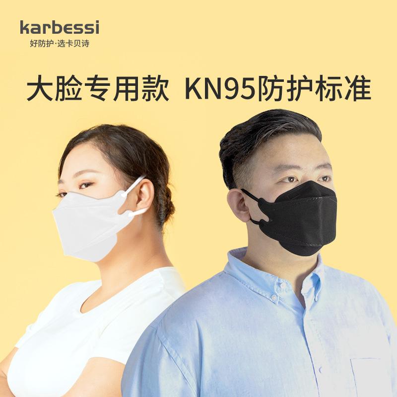 卡贝诗大脸专用口罩不勒耳加大号码男白色黑潮款女3D立体夏季防晒