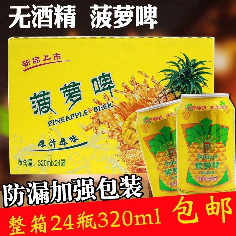 饮品菠萝啤菠萝味菠萝啤味碳酸饮料包邮整箱酒水罐装波罗果啤风味