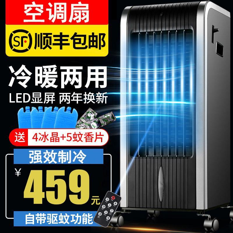 空调扇冷暖两用静音家用客厅大型网吧冰块一体机落地电冷风扇节能(非品牌)