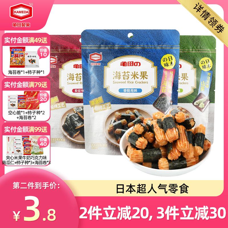 日本卡米达海苔多种口味休闲*米果
