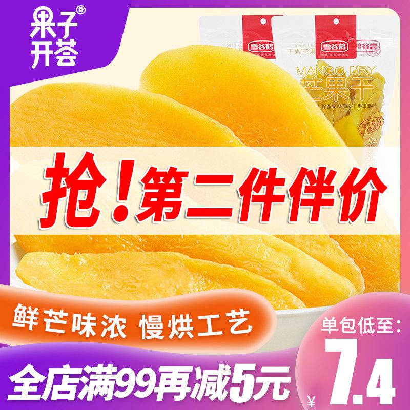 泰国混合袋装果脯休闲食品芒果干