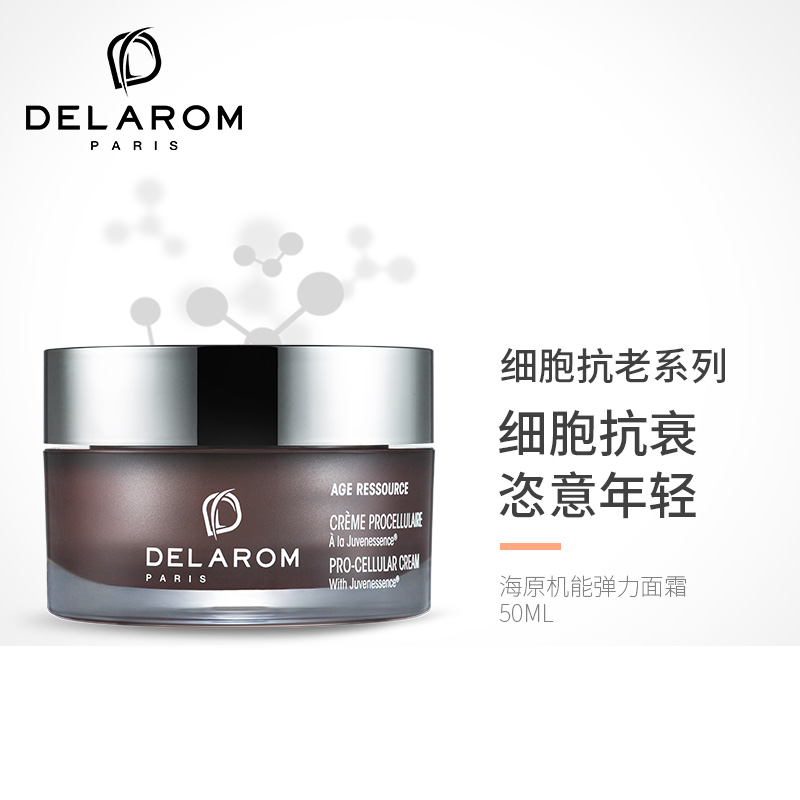 Delarom Dai ruiou Haiyuan resilient Cream 50ml cell anti aging cream to repair smooth and compact