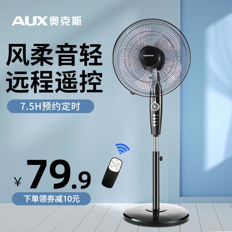 奥克斯电风扇落地扇家用立式静音大风力台式遥控宿舍摇头工业电扇