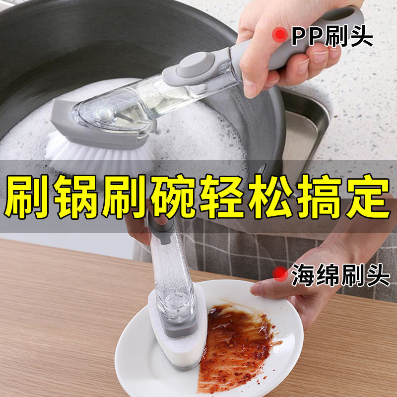 【刷锅神器】厨房清洁刷子刷锅洗碗自动加液刷海绵家用多功能长刷