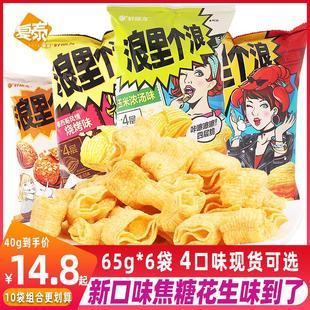 浪裏個浪40g*8袋玉米濃湯麻辣小龍蝦味四層脆零食品薯片