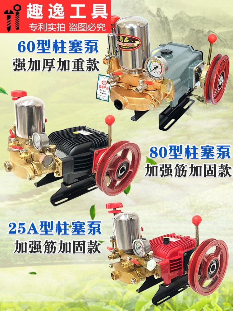 80喷药机型三杠柱塞泵农田拖拉机
