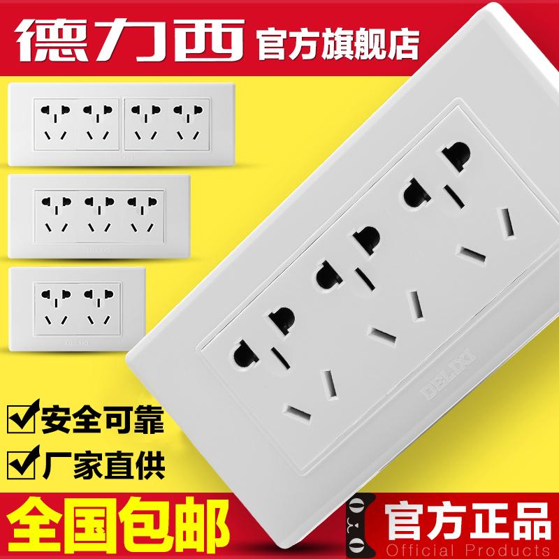 德力西118型墙壁开关面板 家装三位十五孔十二孔九孔多孔电源插座