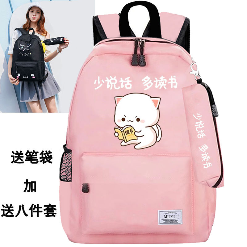 Schoolbag for primary school students of grade 1-3-6 female junior middle school students Korean version large capacity new cute children Backpack