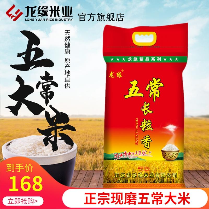 东北大米五常长粒香米吉林特级黑龙江农家自产2019新米稻花香10kg