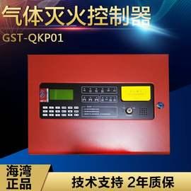 qkp现货灭火一区气体主机-01气体灭火控制器灭火控制盘