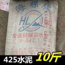 425水泥10斤包郵衛生間漏水修補水泥散裝補漏水泥高強度水泥
