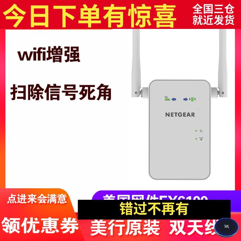 加强器双频wifi放大5g无线器 路由信号ex6100增强美国中继