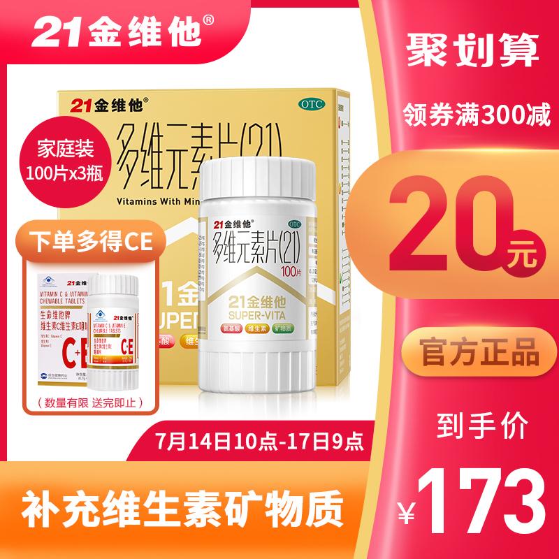 3 bottles] 21 jinweita multi element tablets 100 tablets supplement mineral compound vitamin C men and women b1b26