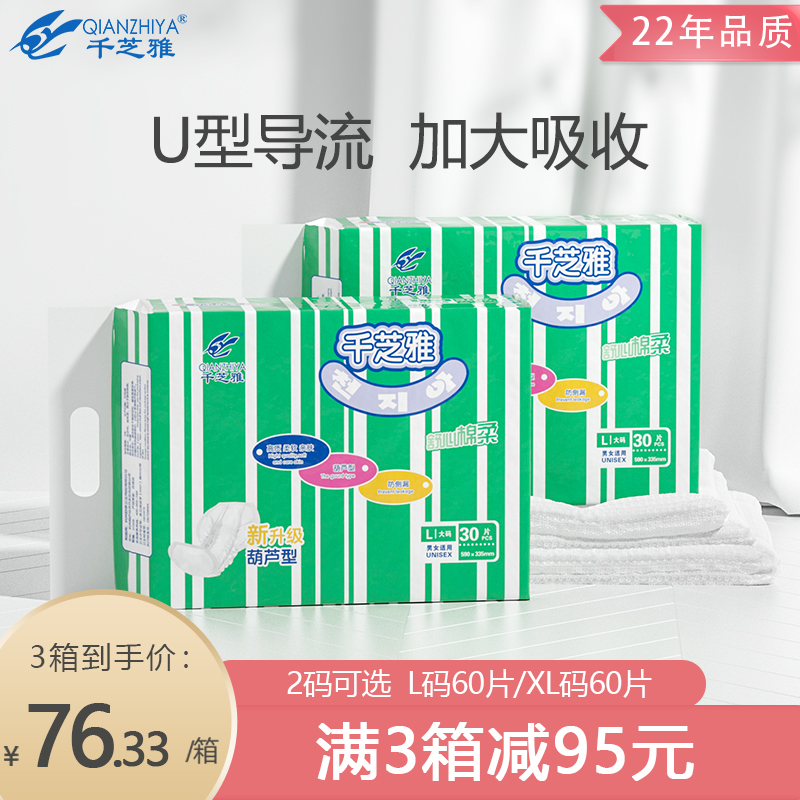 Qianzhiya gourd type adult paper diaper elderly care urine pad gourd type comfortable cotton soft large breathable