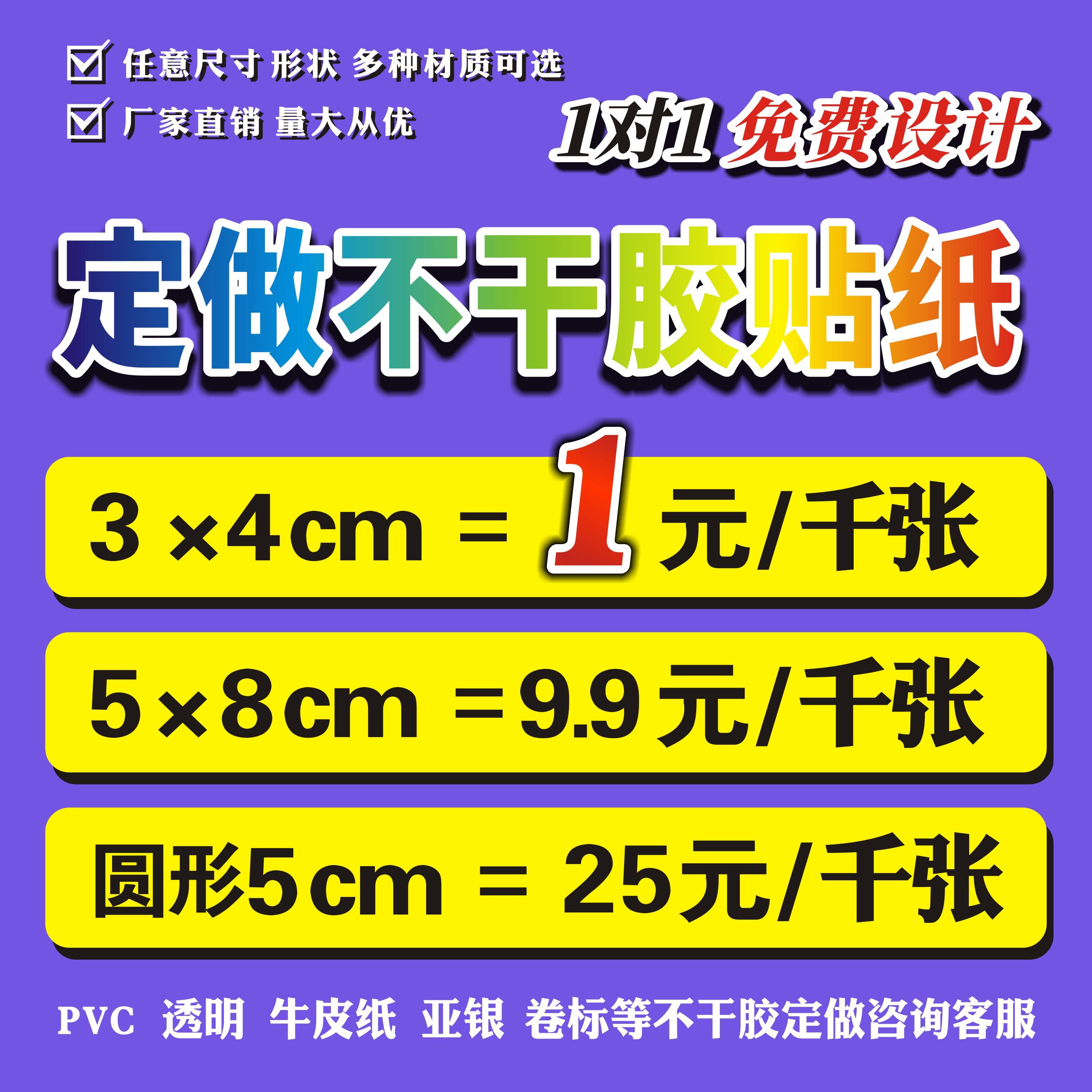 定制不干胶小广告贴纸印刷 定做牛皮纸商标logo圆形封口贴卷筒标签设计彩色透明PVC二维码海报楼层贴合格证