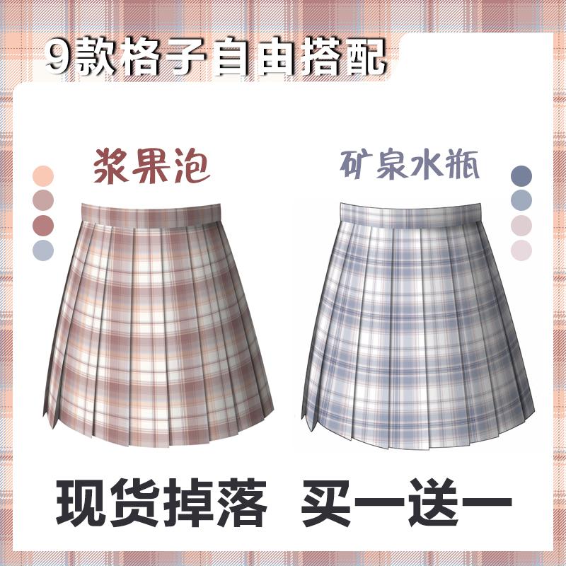 初町野原创正版日系jk制服格裙买一送一春夏季可爱双子款现货掉落