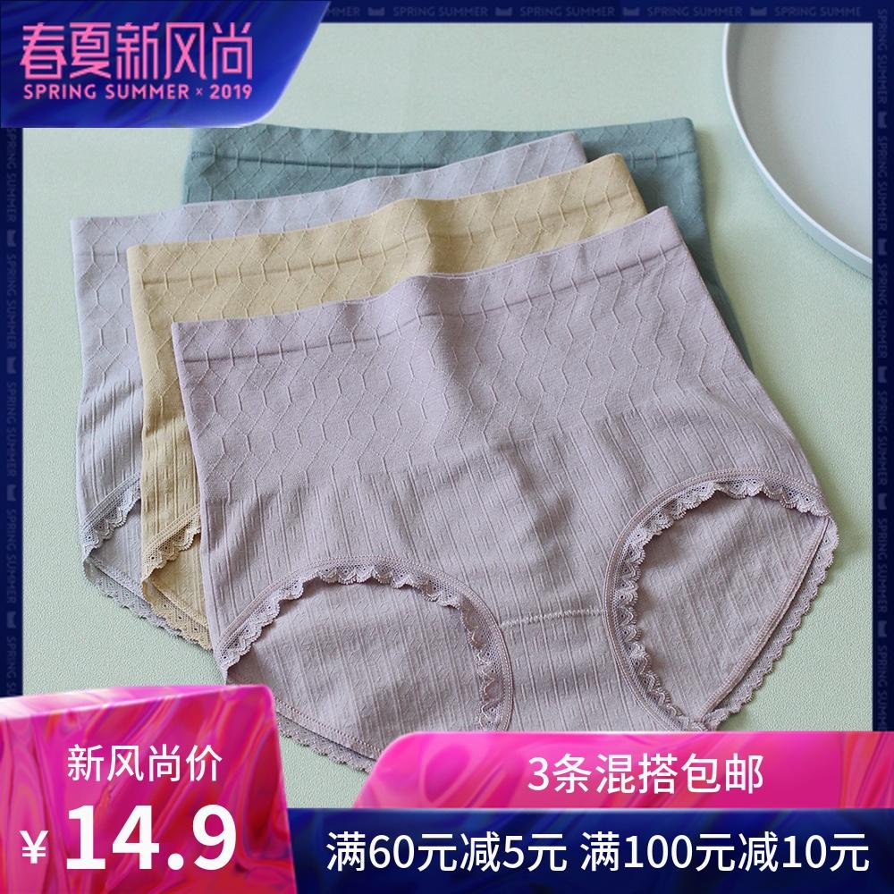 7089高腰无缝包臀舒适女士三角内裤短裤