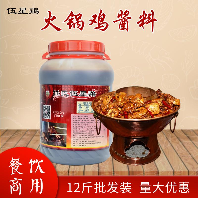 火锅鸡酱料秘制商用配方调味料6kg桶装伍星鸡沧州麻辣火锅鸡底料