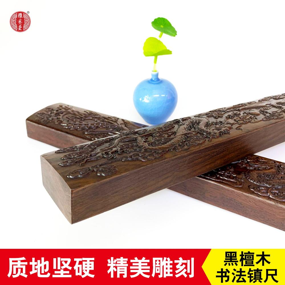 雅艺堂实木雕刻龙纹荷花花纹黑梓木