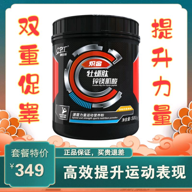 康比特牡蛎肽锌镁肌酸 促睾 一水肌酸 增加爆发力耐力健身 体育生