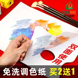 青竹调色纸美术生专用一次性调色板纸流光白双面免洗型水粉颜料可撕调色纸丙烯油画塑料调色板