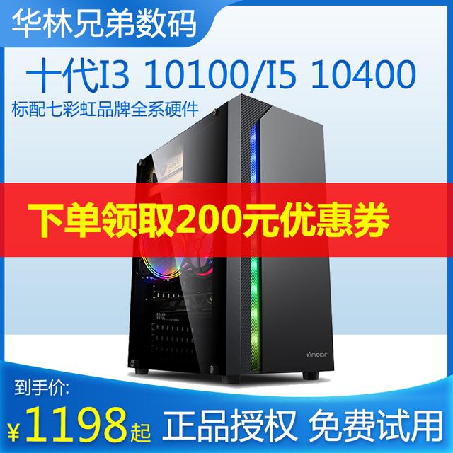 十代i3 10100/i5 10400F/4G独显高配吃鸡直播游戏电脑主机家用办公台式组装整机1050Ti绘图渲染设计