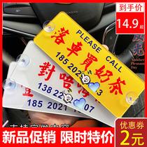 香港粤语挪车电话牌临时停车号码牌个姓创意港式水牌汽车移车电话
