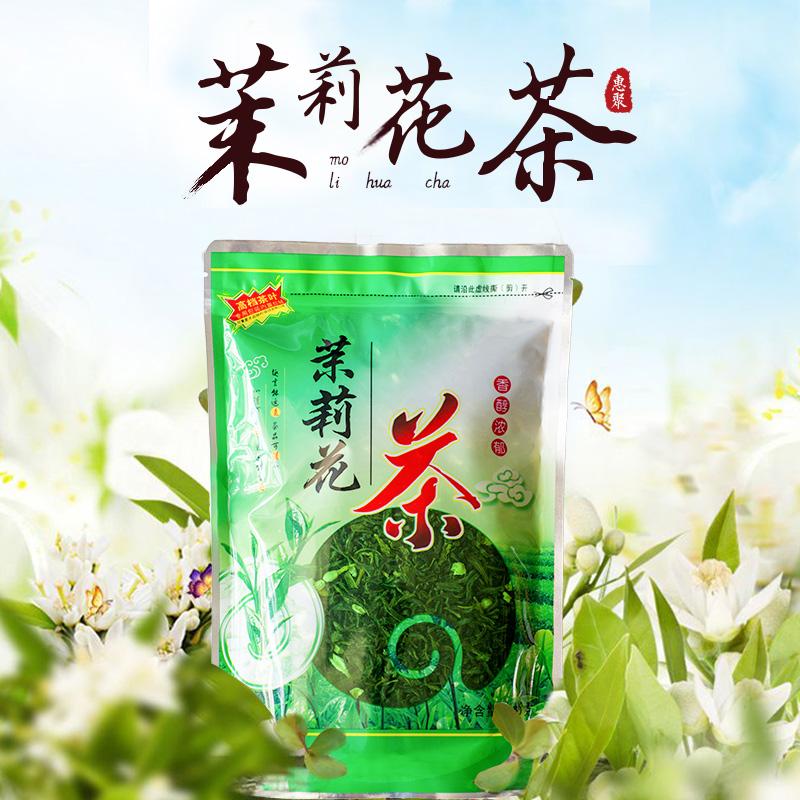 新茶玉雪花螺广西横县绿茶叶散装包邮茉莉花2020浓香型茉莉花茶